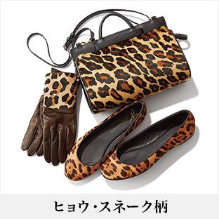 40代に似合うヒョウ&スネーク柄ファッションコーデ