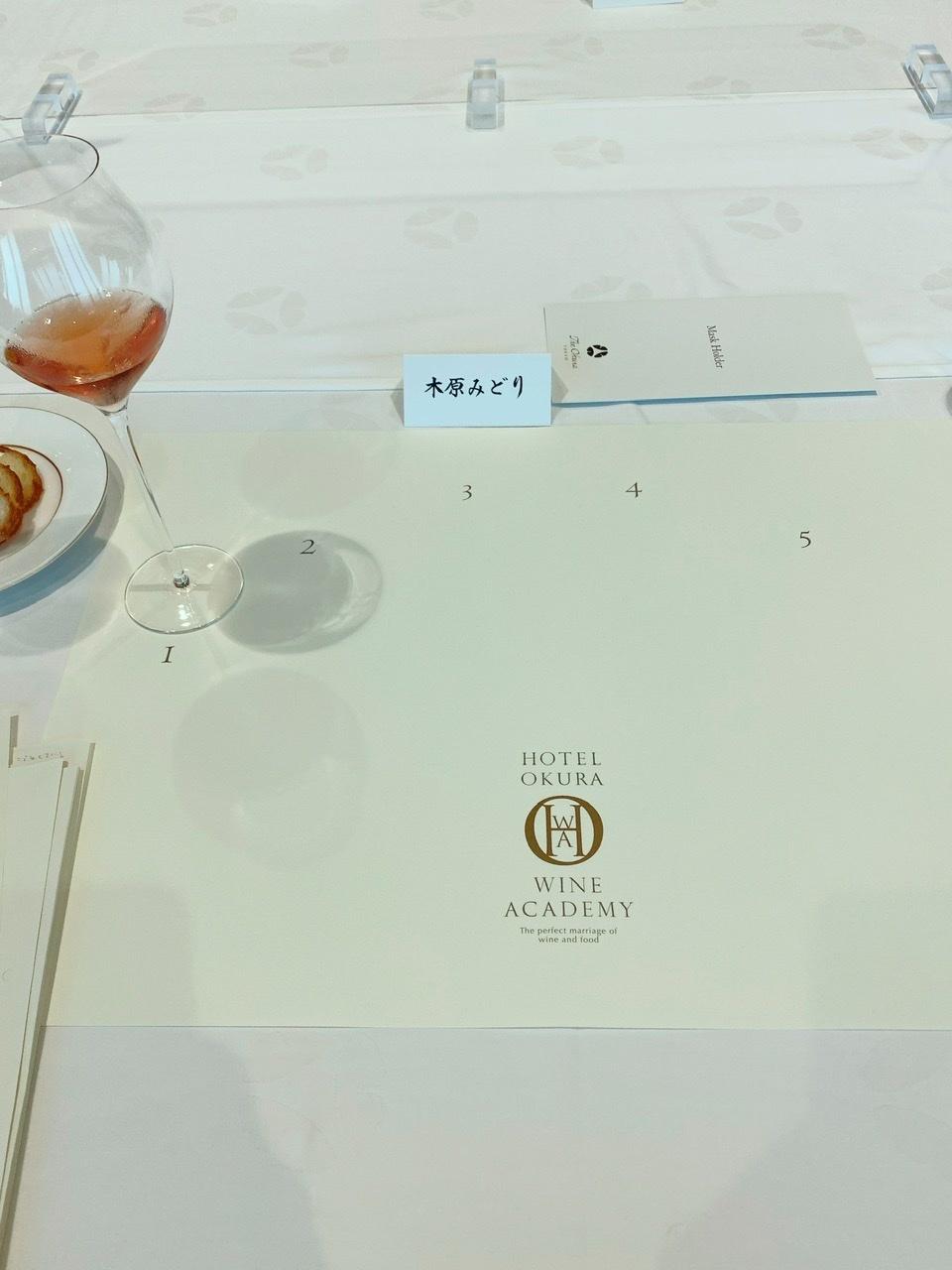 一流ホテルで学ぶワインの世界_1_3