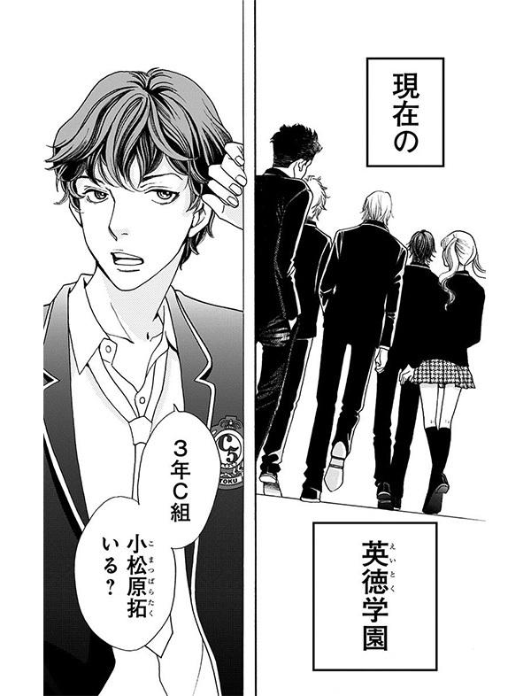 『花男』の続編『花のち晴れ〜花男 Next Season〜』が、4月からドラマ化されますよー!【パクチー先輩の漫画日記 #9】_1_1-6