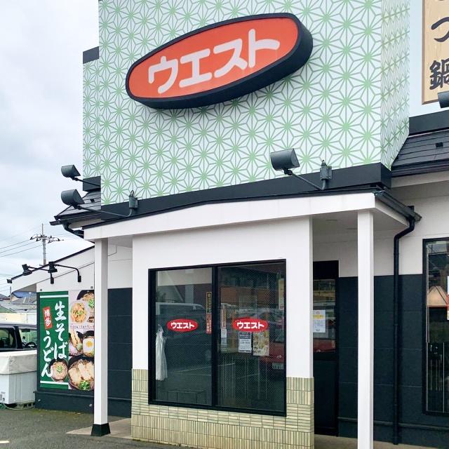ウエスト 町田店 博多うどん