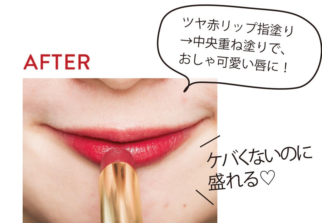 専属読モの「可愛いままで大人っぽ」メイク、NG&OKを解説!_1_3-6