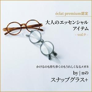大人のエッセンシャルアイテムvol.9 by | nのスナップグラス+