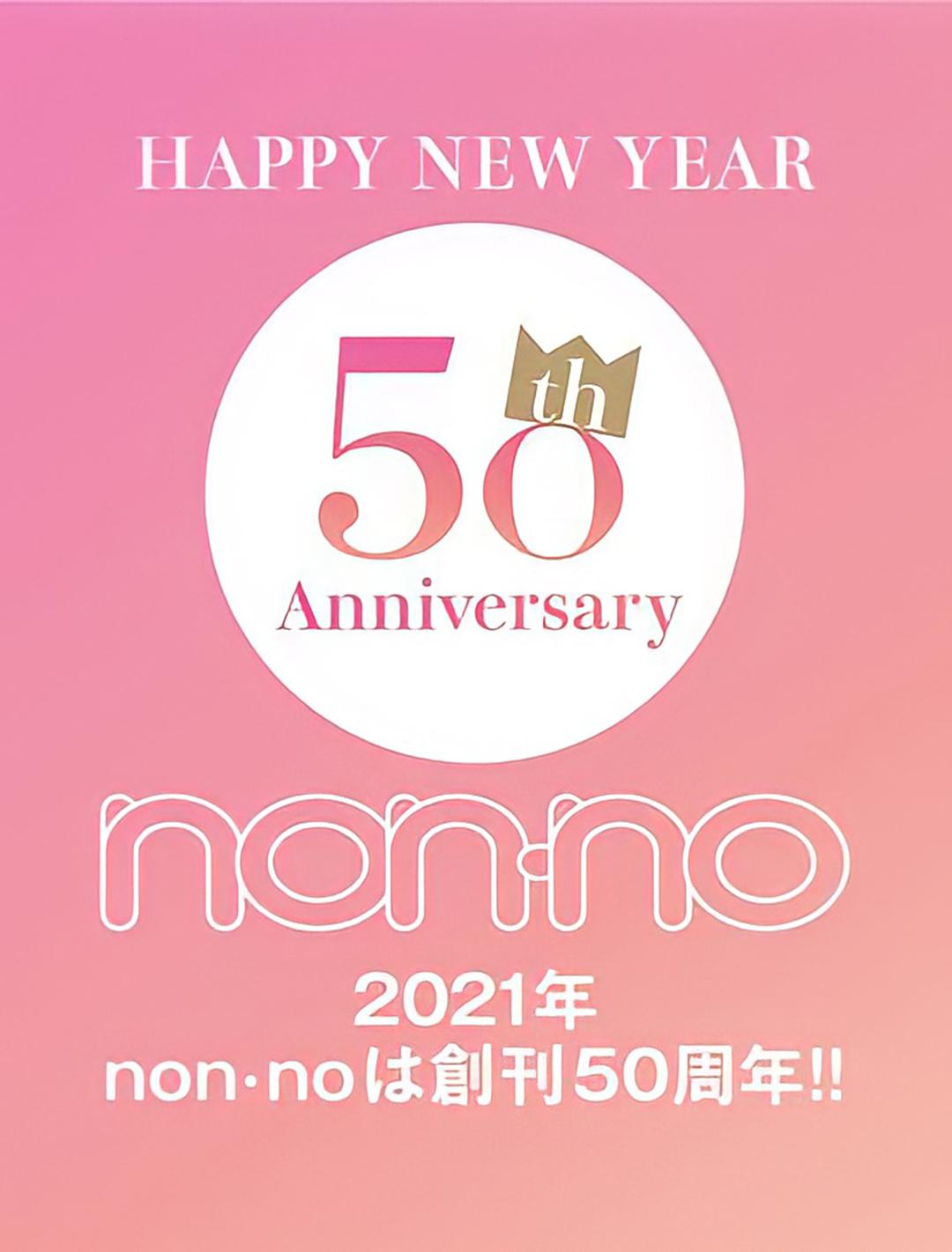 HAPPY NEW YEAR 2021年、non-noは創刊50周年!!
