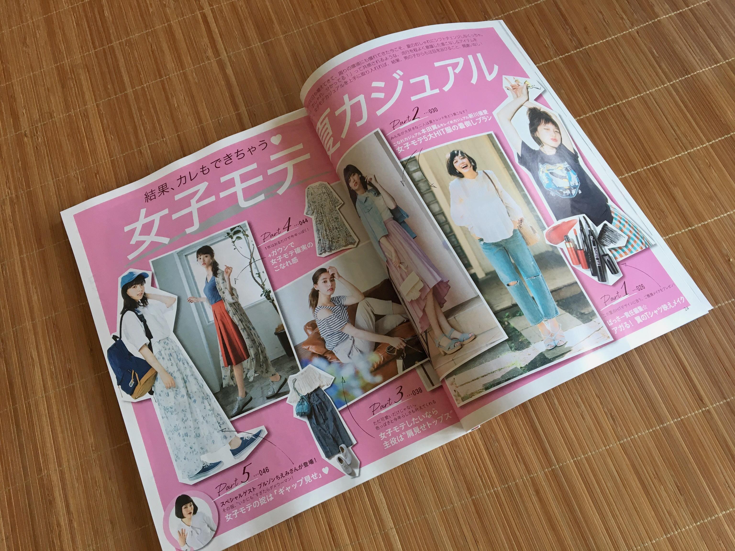 non-no 7月号をチラ見せ☆ 私のオススメページを紹介!!!_1_2