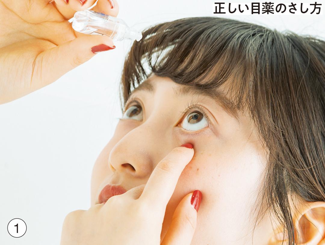 花粉症の季節が終わっても、女子に目薬が必要なワケ★_1_3-4