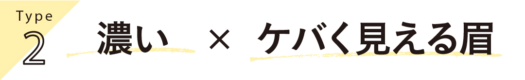 """出会いの季節は眉の印象が決め手! """"眉が濃い&ケバく見える眉""""を救うのはこの眉メイク★_1_2"""