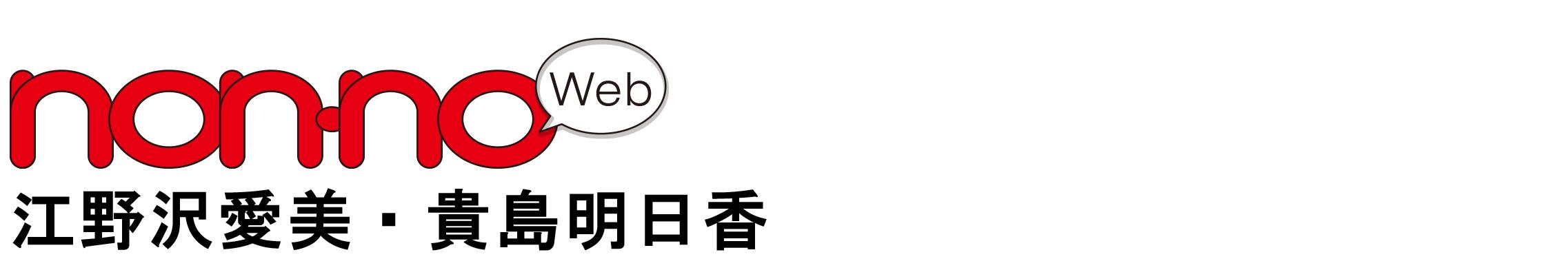 non-no WEB 江野沢愛美・貴島明日香