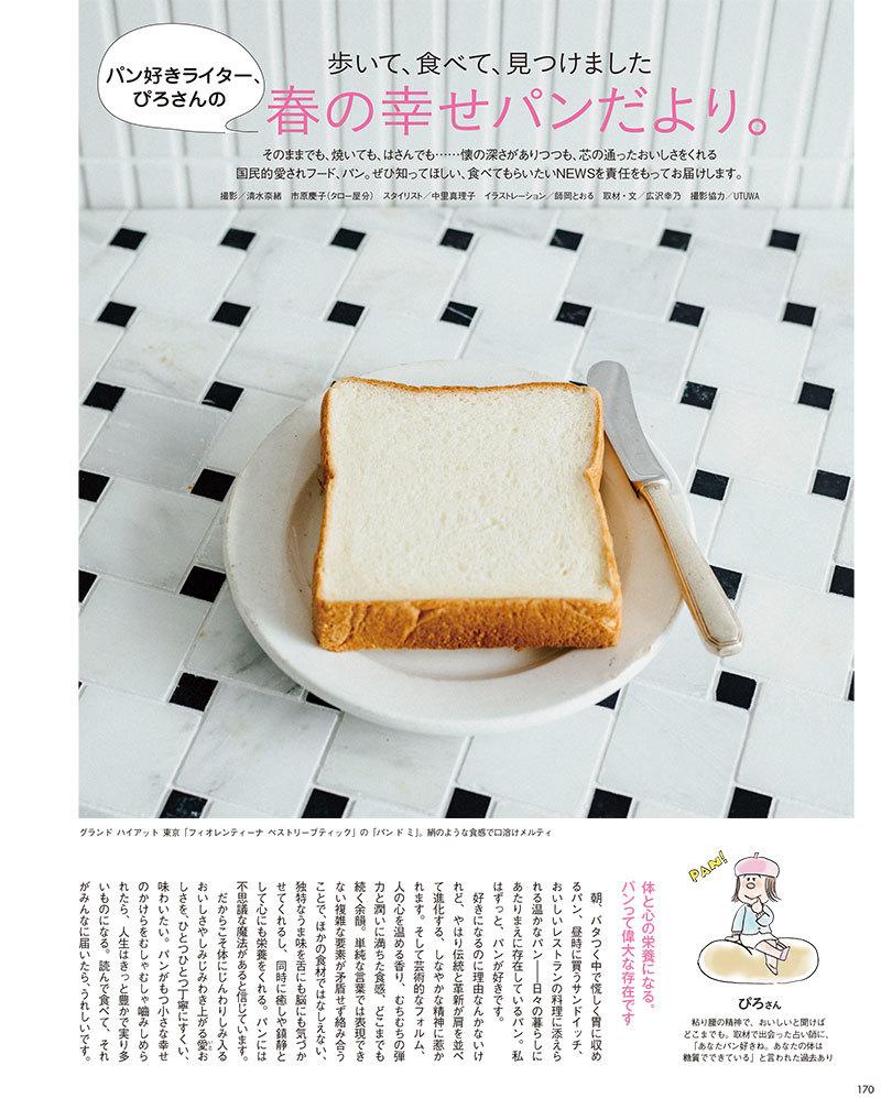 パン好きライター、ぴろさんの春の幸せパンだより。