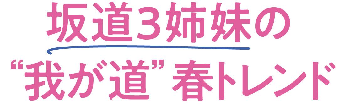 """坂道3姉妹の""""我が道""""春トレンド"""