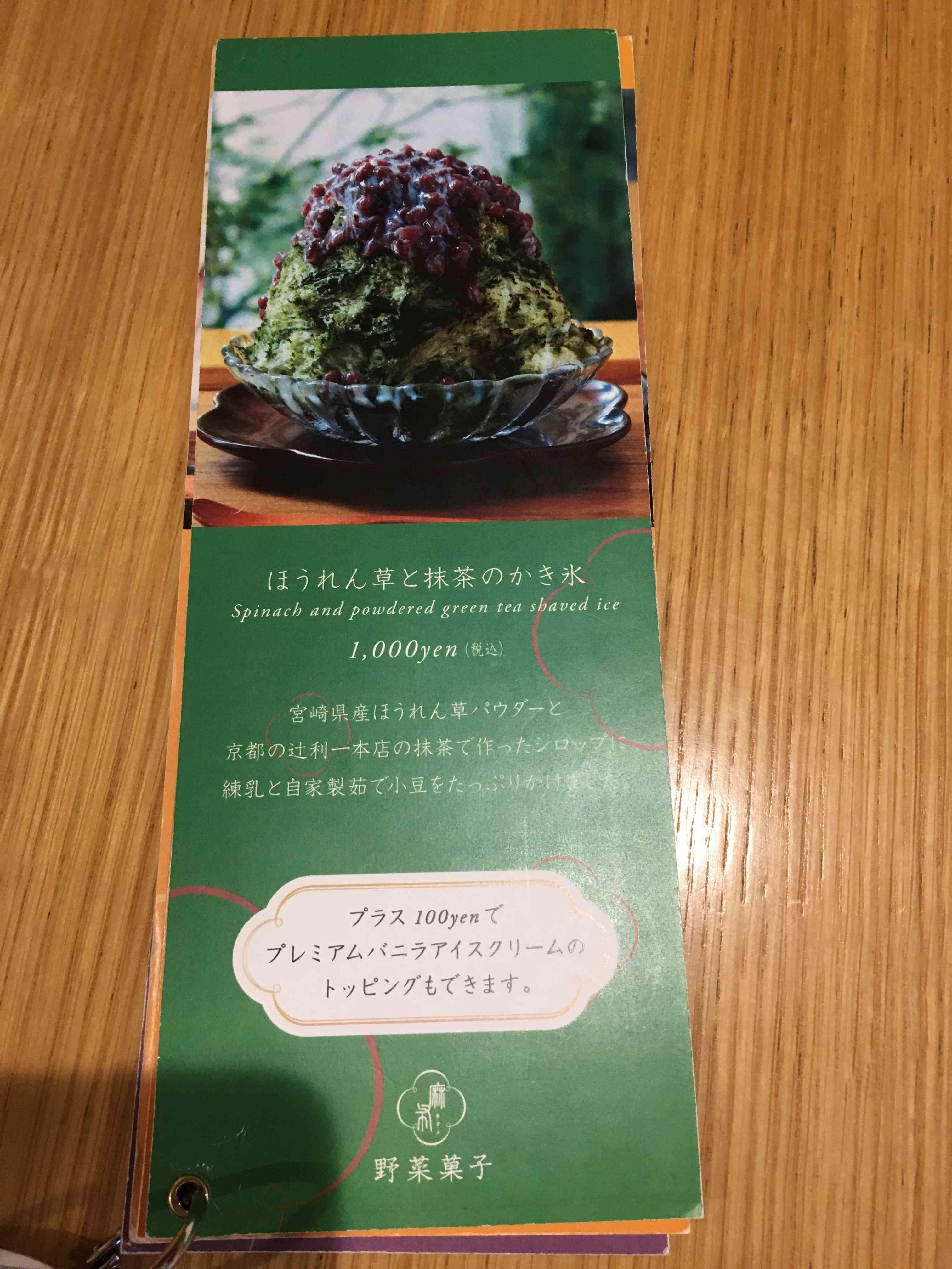 アボカドのかき氷♡麻布十番野菜菓子_1_3-4