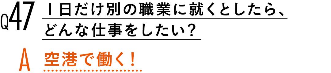 【渡邉理佐100問100答】読者の質問に答えます!PART1_1_8