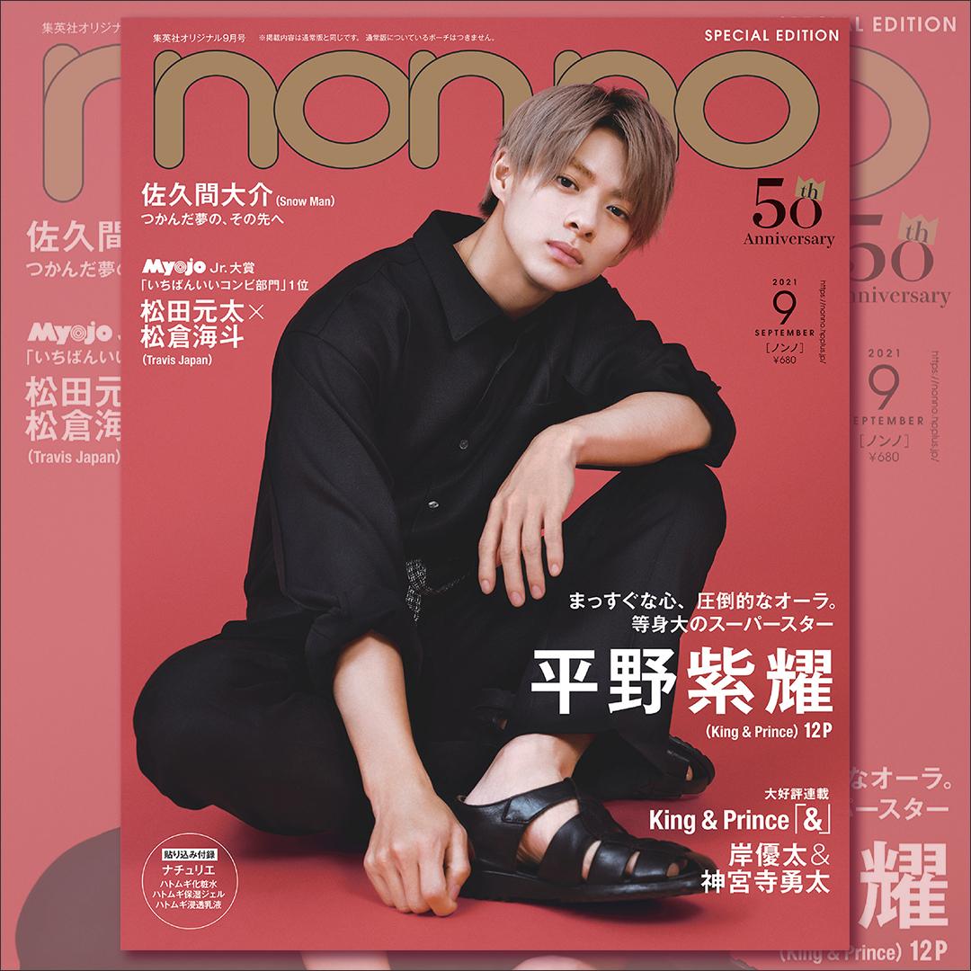 King & Princeの平野紫耀さんが初の単独表紙! ノンノ9月号でメンバーへの信頼感を語る。