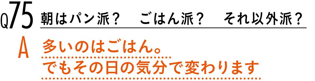 【渡邉理佐100問100答】読者の質問に答えます! PART2_1_19