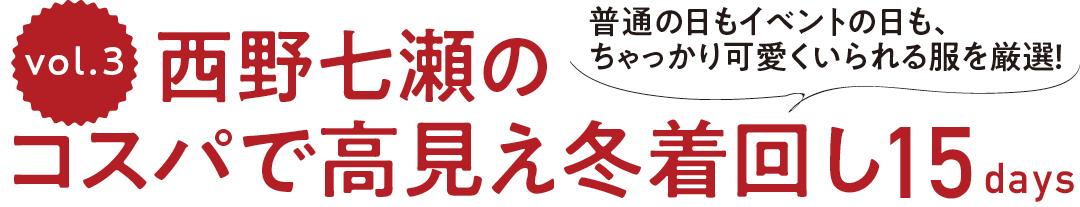 西野七瀬のコスパで高見え冬着回し15days vol.3