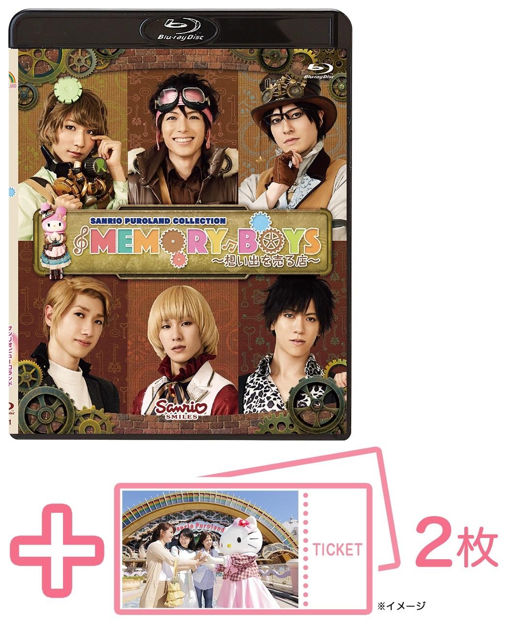 イケメン出演ミュージカル♡「メモミュ」のブルーレイ&サンリオピューロランドパスポートを5名様にプレゼント_1_1