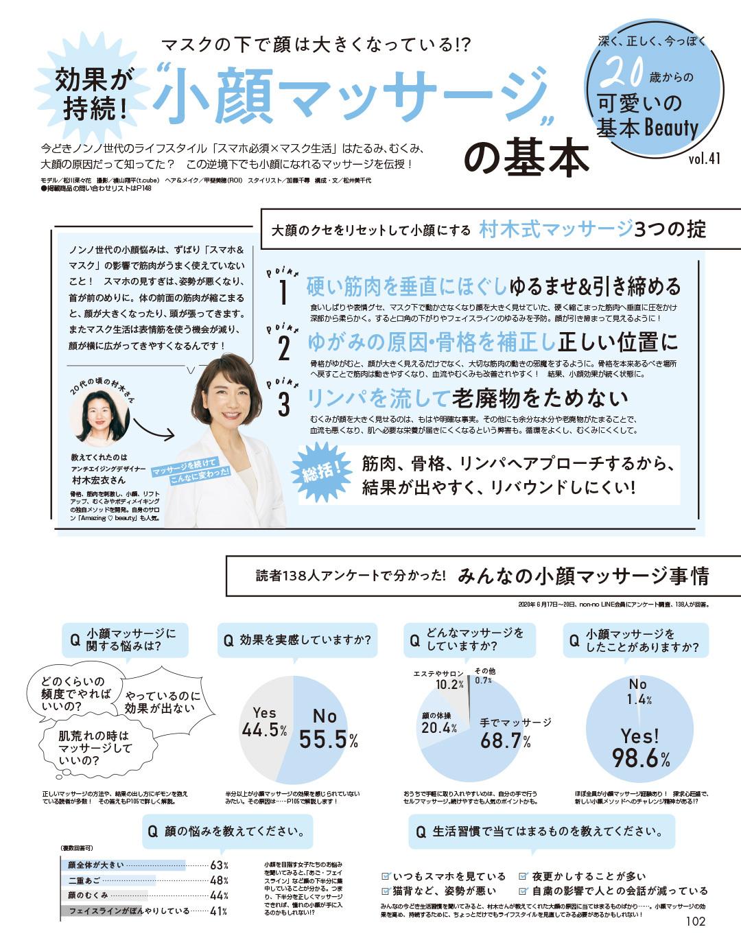"""効果が持続!""""小顔マッサージ""""の基本"""
