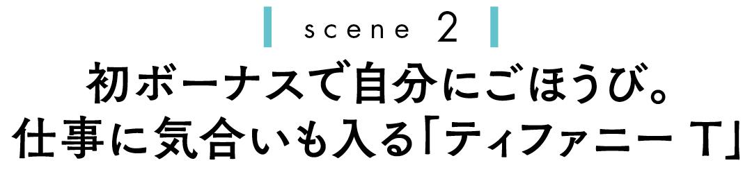 scene2 初ボーナスで自分にごほうび。仕事に気合いも入る「ティファニーT」