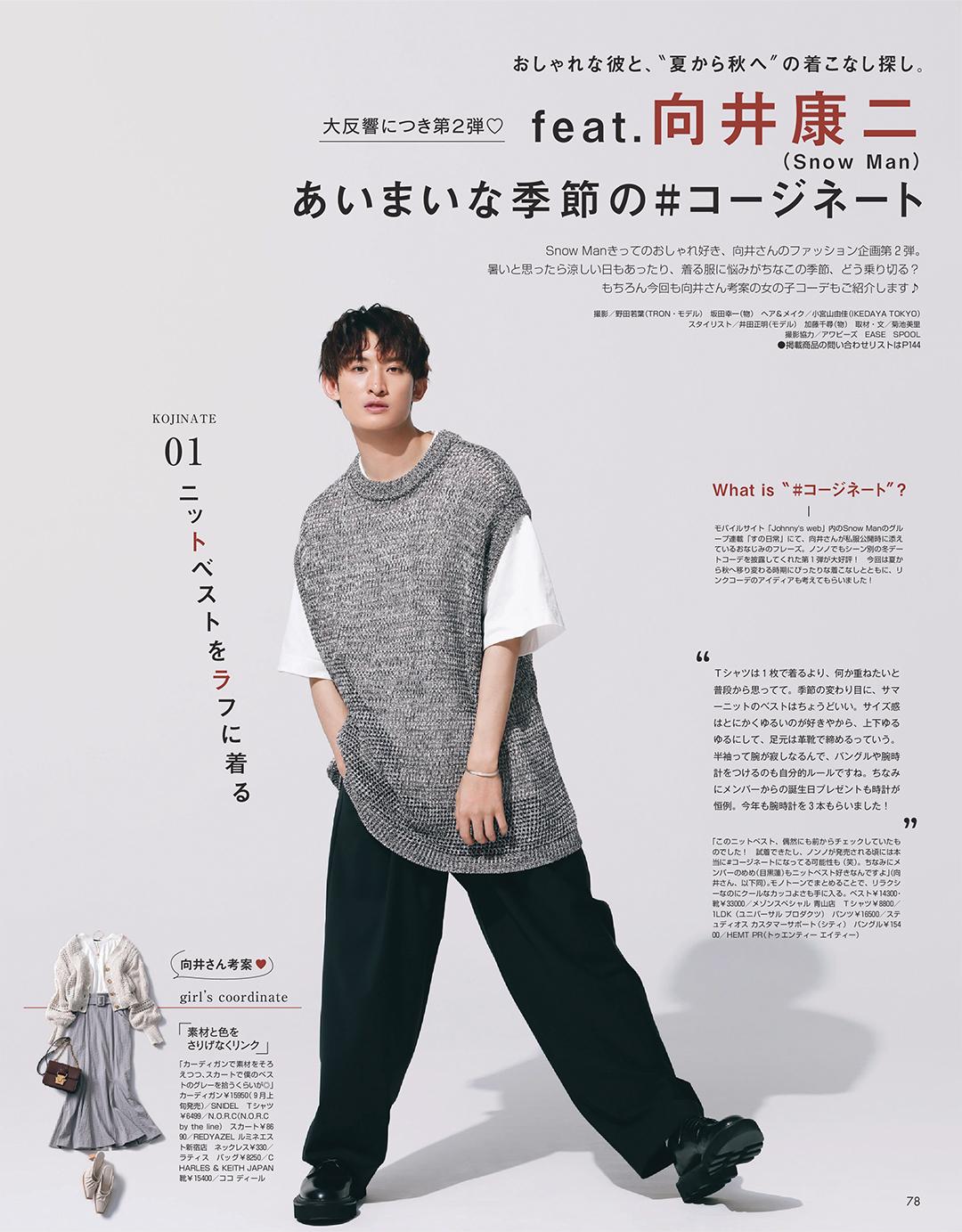 feat. 向井康二(Snow Man)あいまいな季節の#コージネート