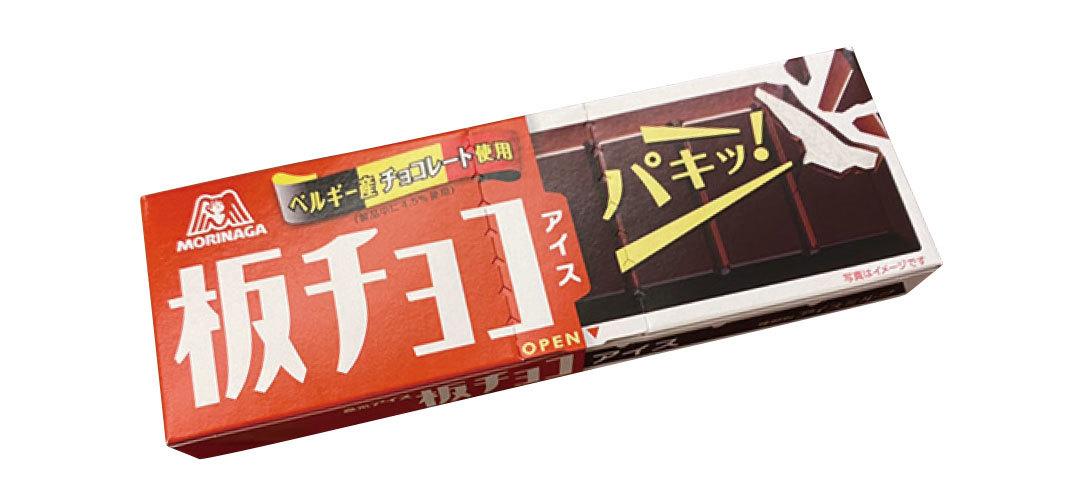 松川菜々花は「板チョコアイス」を冬でも食べるほど好き