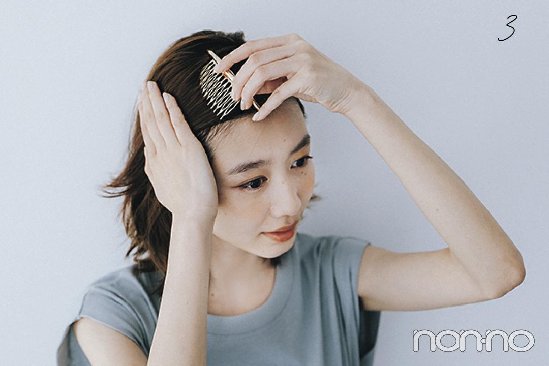 岡本夏美の「メタルコームアレンジ」のモデルカット5
