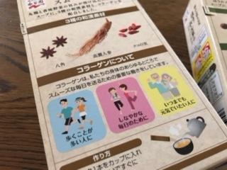 和漢スープで巡り美人☆_1_2-1