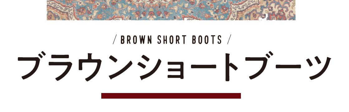 ブラウンショートブーツ