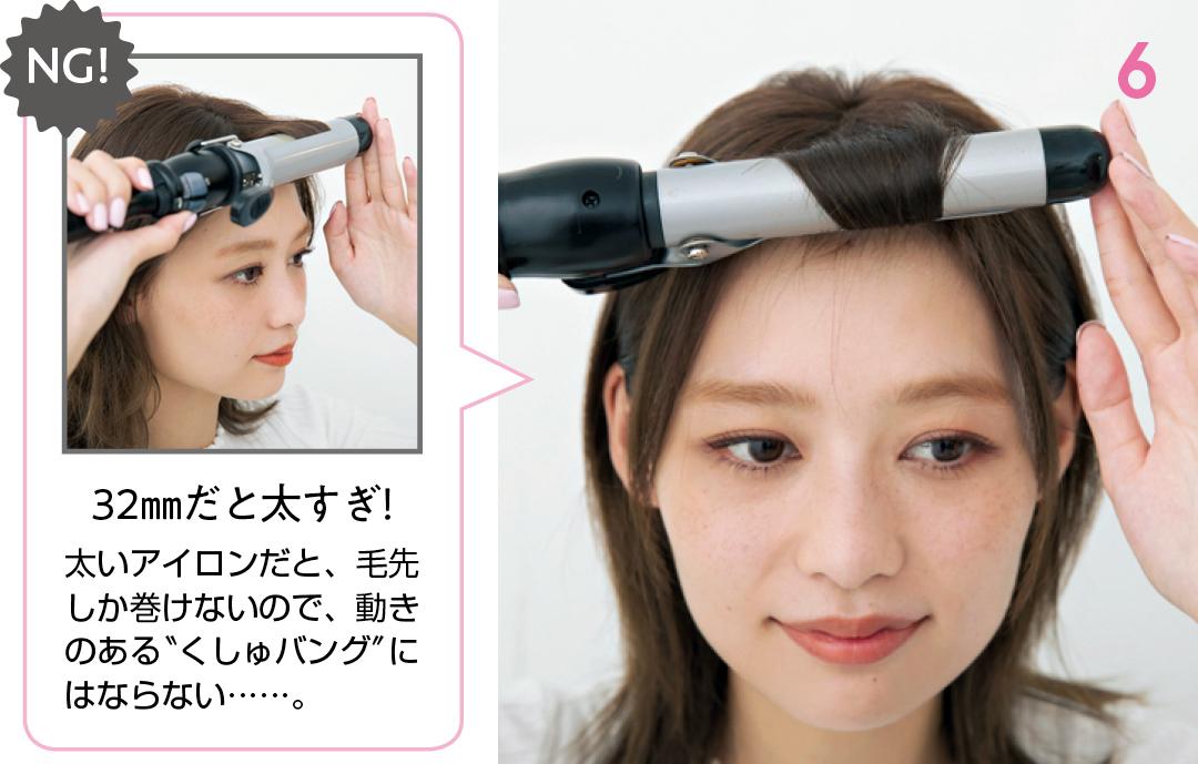 前髪巻く派のセルフカット★ 女らしいくしゅバングの切り方を超ていねい解説!_1_4-6