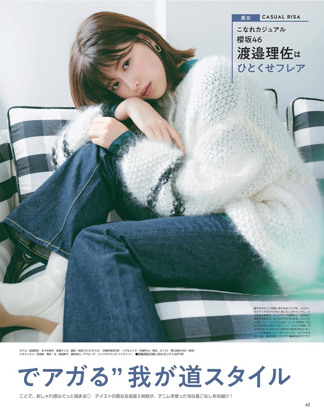 """ノンノ坂道3姉妹の""""デニムでアガる""""我が道スタイル"""