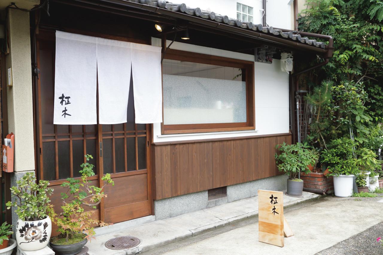 この店ならではの料理を 住宅地の気楽な空間で 柾木_1_2-3