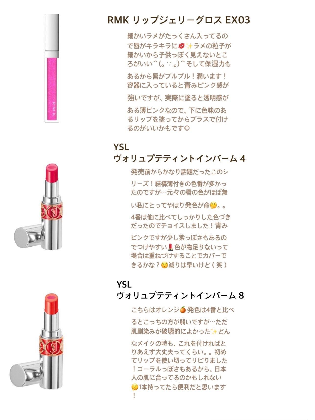 ^o^第48回【2017年!】私的ベストコスメ〜リップ編〜_1_3