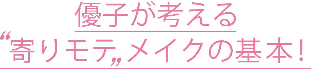 優子が考える 寄りモテ メイクの基本!