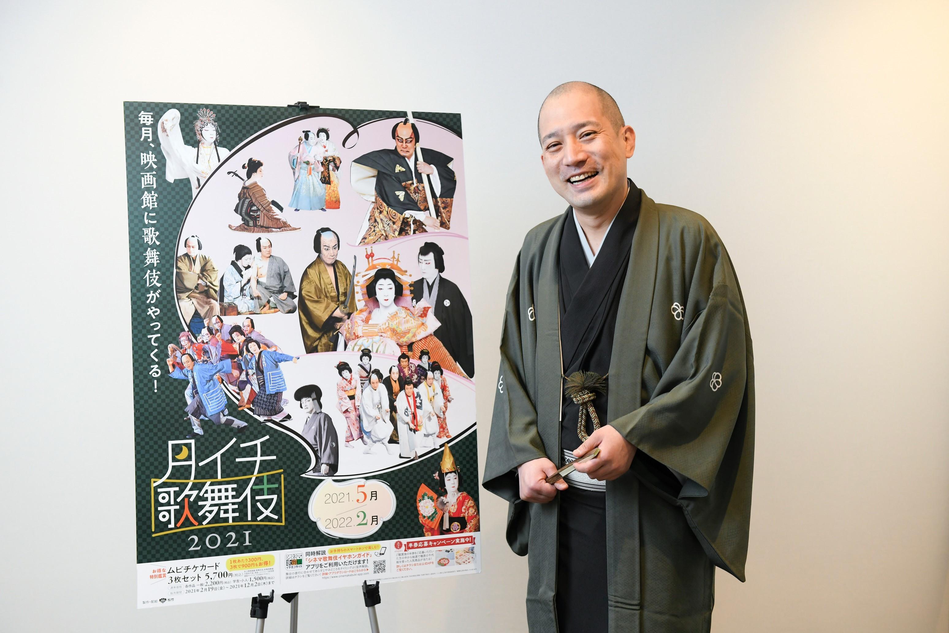 「もし歌舞伎俳優だったらつとめてみたい役柄は……」人気落語家・春風亭一之輔さんが語る、歌舞伎愛_1_3