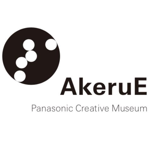パナソニックセンター東京「AkeruE(アケルエ)」