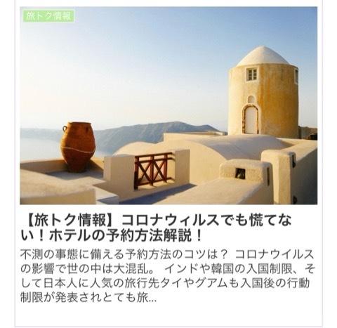 atta アッタ ホテル 最安値 予約 アプリ