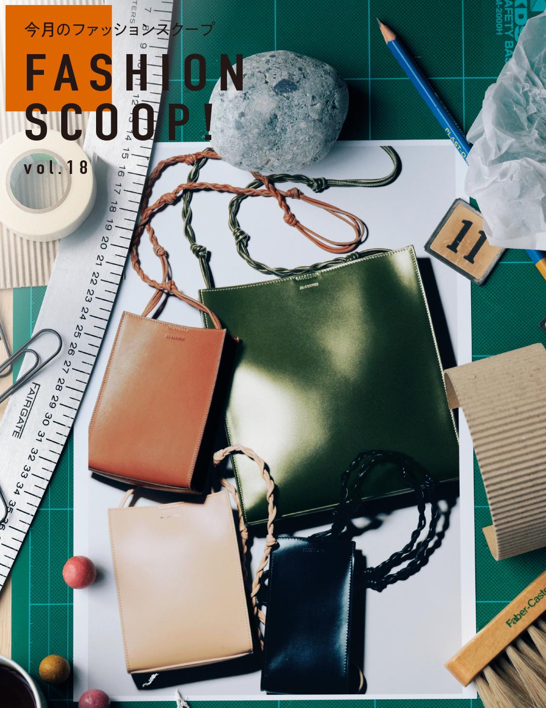 今月のファッションスクープ FASHION SCOOP! vol.18