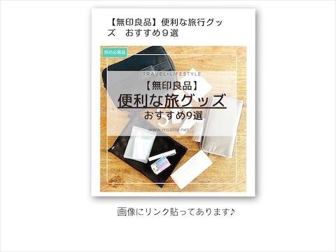 【無印良品】便利な旅行グッズ9選
