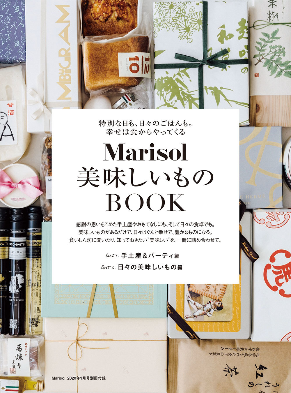 Marisol 美味しいものBOOK