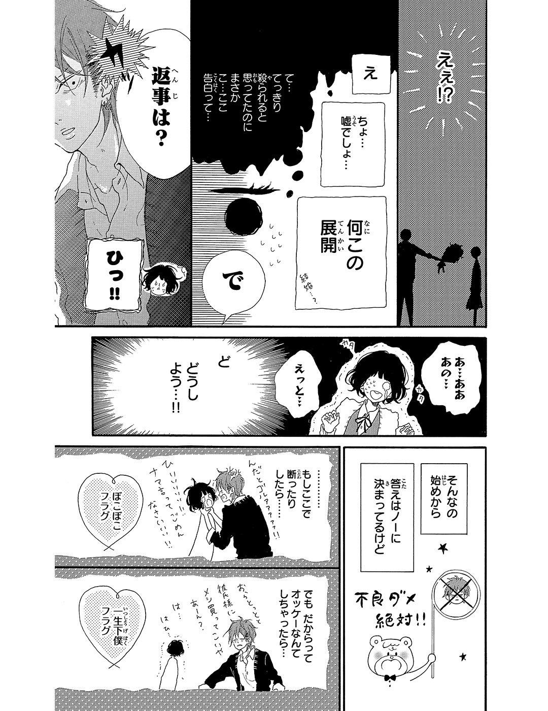 honey 第1話|試し読み_1_1-8
