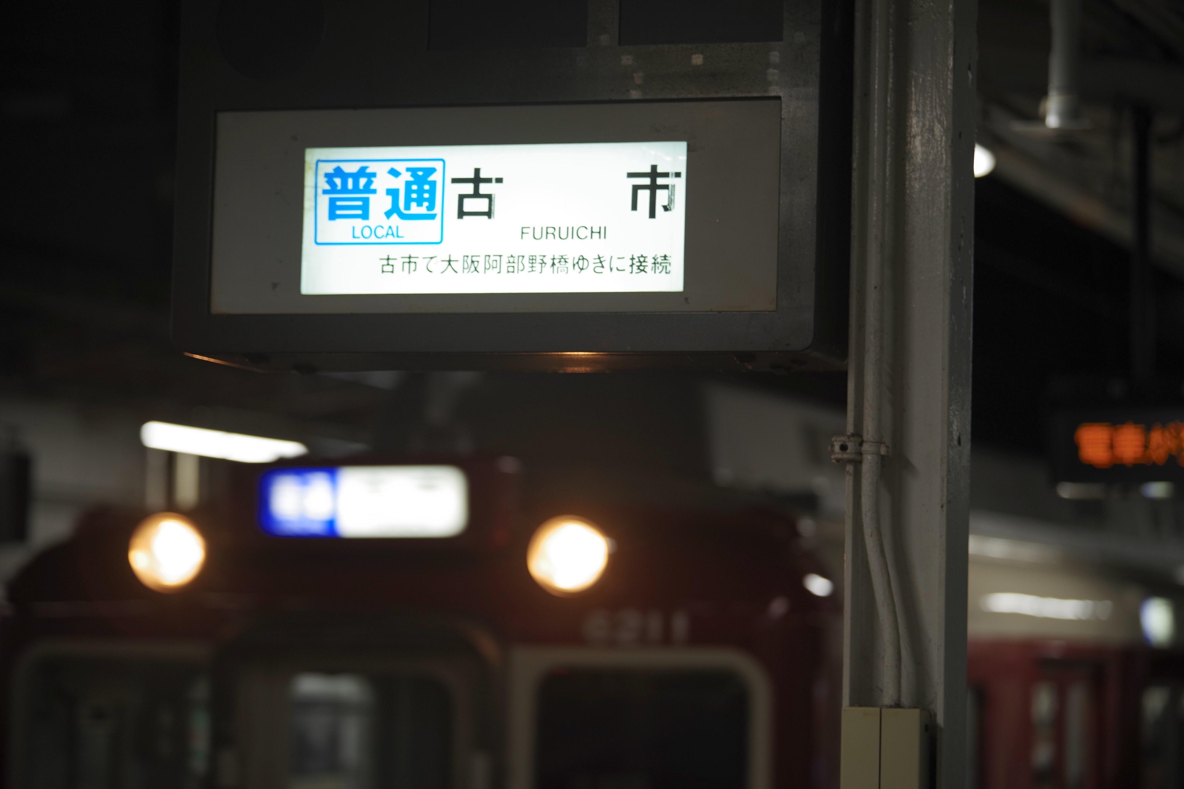 変わりゆく大阪の鉄道風景。_1_1-4