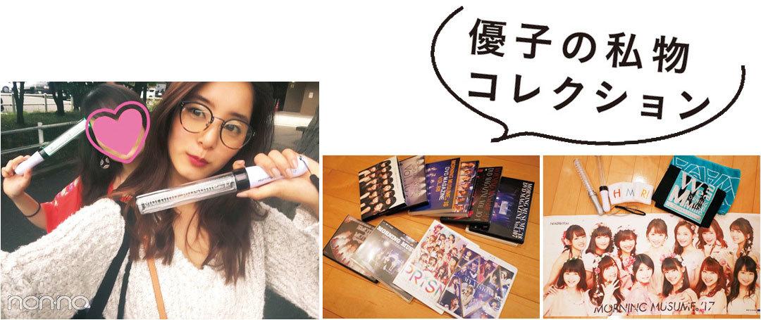 優子の私物コレクション