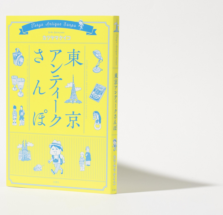 【BOOK #03】思い通りにはいかないことが増えた今、最短距離ではない人生の味わい方を教えてくれる2冊_1_2