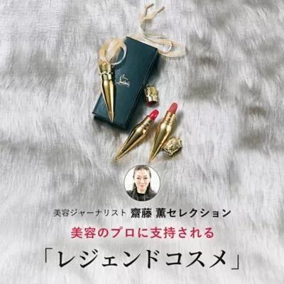 美容ジャーナリスト 齋藤 薫セレクション  美容のプロに支持される 「レジェンドコスメ」