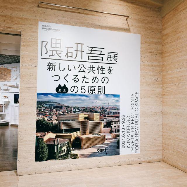【新・国立競技場で話題】 隈研吾展に行ってきました!_1_1