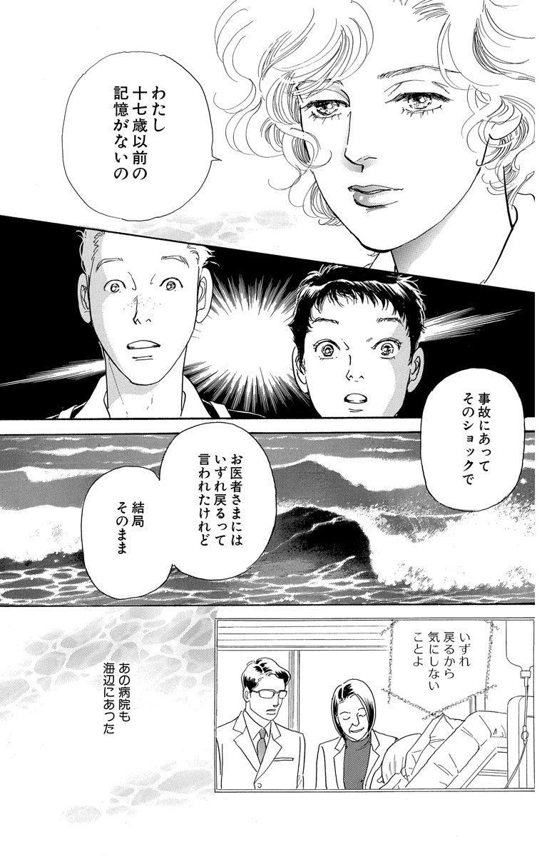 ヤヌスの鏡 メタモルフォセス 漫画試し読み11