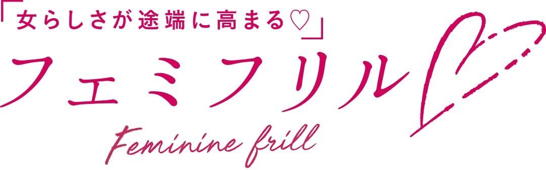 「女らしさが途端に高まる♡」フェミフリル♡