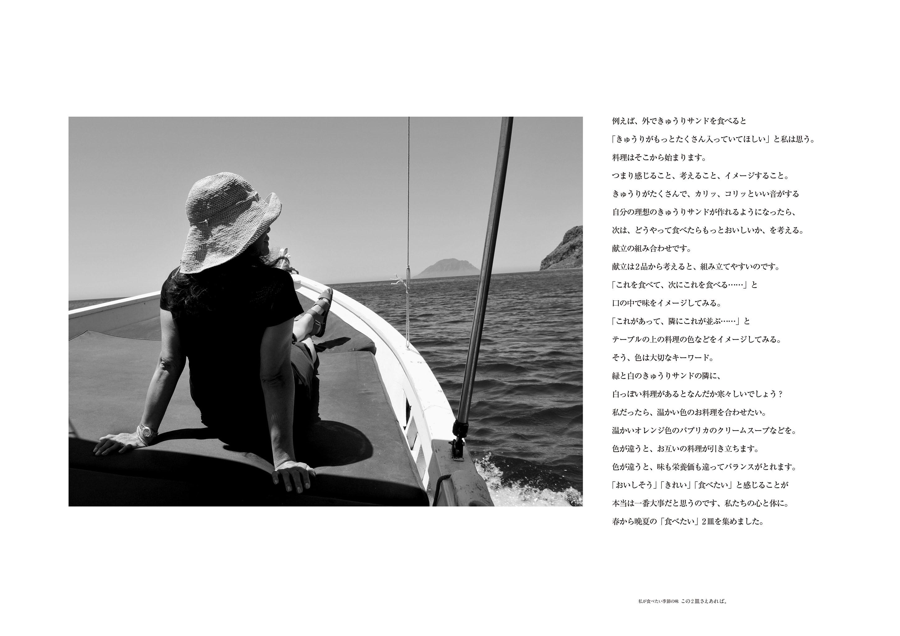 有元葉子「私が食べたい季節の味 この2皿さえあれば。」 春夏編が発売に!_1_6