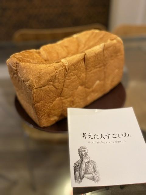 パン好きな方、是非一度は食べて頂きたい食パン!_1_2