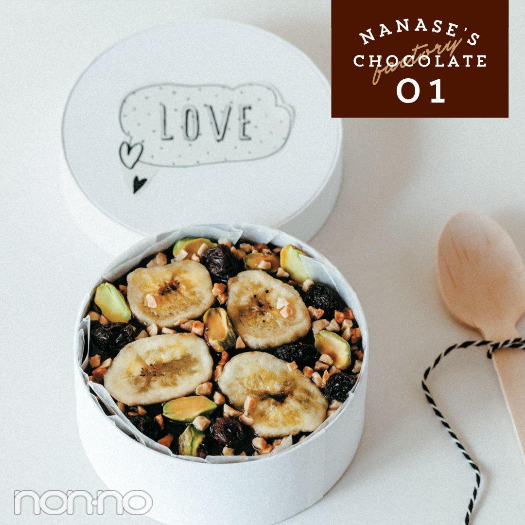 西野七瀬がナビ♡板チョコで簡単、手渡しできるパレットガナッシュレシピ_1_1