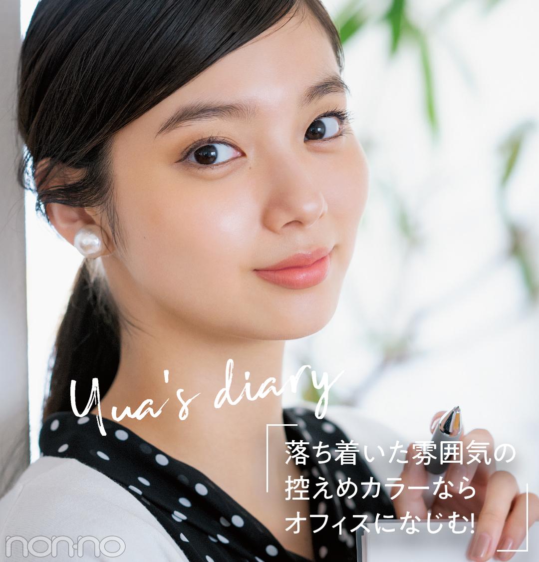 インターン|新川優愛 秋のメイク着回し