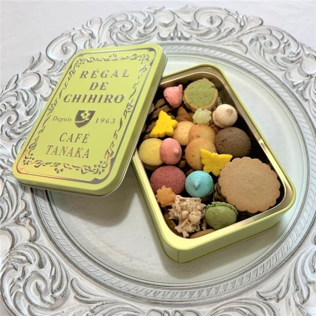 最近のおやつ【RÉGAL DE CHIHIROクッキー缶】_1_1